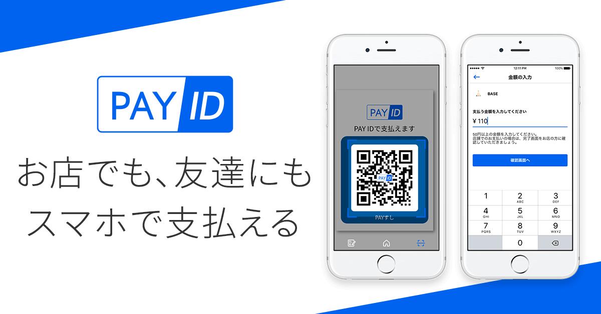 スマホ決済アプリ「PAY ID(ペイアイディー)」とは?特徴、メリット、使い方を紹介!