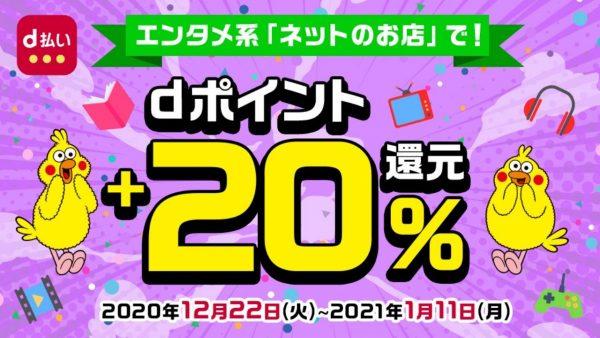 【本日終了】d払いがコミックシーモア、タワーレコードオンラインなどで+20%還元