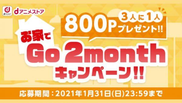 【1月31日まで】dアニメストア、2ヶ月連続視聴で800ポイント抽選で当たる