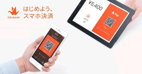 スマホ決済アプリ「Origami Pay(オリガミペイ)」の使い方は?店舗での決済方法を解説!