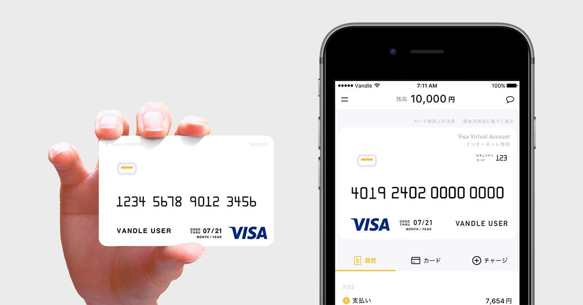 誰でも作れるVisaプリペイドカードアプリ