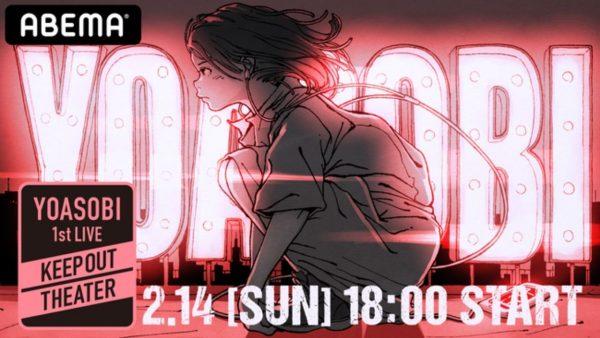 【本日配信】YOASOBI初のオンラインワンマンライブがABEMAで生配信