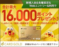 dカード GOLDdカード GOLD新規入会&各種設定&要エントリー&利用で合計最大16,000ポイントプレゼント!