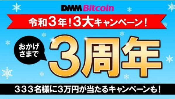 【本日開始】DMM Bitcoin、3周年記念で333名に3万円が当たる