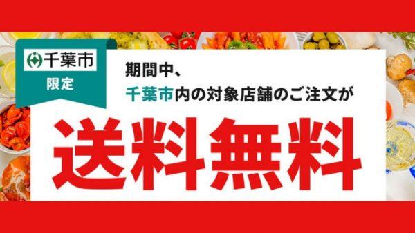 出前館、千葉市内の対象店舗で送料無料に。1月9日より
