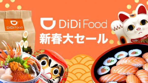 DiDi Foodで配達料金無料、最大500円引きなど新年キャンペーン