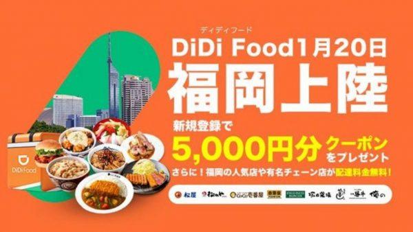DiDi Food、福岡で1月20日よりサービス開始へ