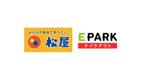 EPARKテイクアウト、松屋の注文が可能に。駐車場受け取りにも対応