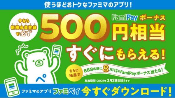 ファミペイが新規登録で500円相当、すべての会員へ無料クーポン配布