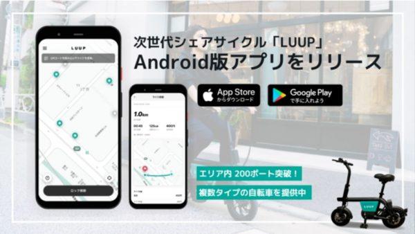 シェアサイクル・LUUP、Android版アプリをリリース