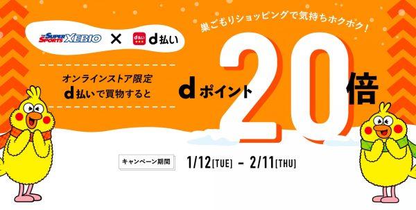 【明日終了】d払い、ゼビオグループのオンラインストアで20倍還元