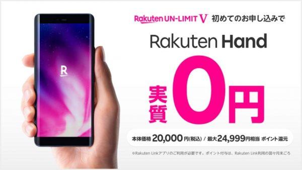 楽天モバイル「Rakuten Hand」が実質0円に
