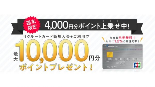 リクルートカード、新規入会で最大10,000ポイント。2月1日まで