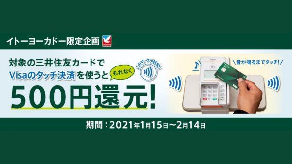 【明日終了】三井住友カード、イトーヨーカドーにてタッチ決済で500円還元