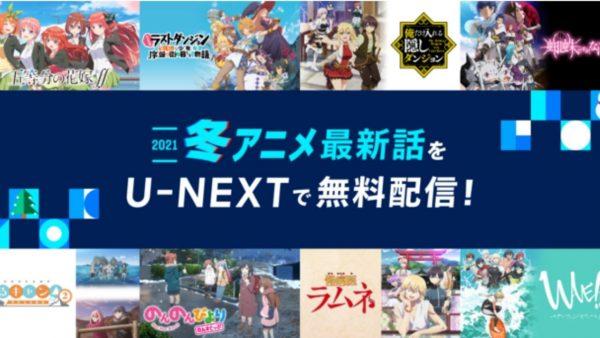 五等分の花嫁∬、ゆるキャン△ SEASON2など冬アニメ最新話がU-NEXTで無料公開