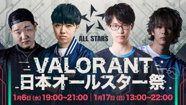 VALORANT「新年!日本オールスター祭」ドラフトがMildomで本日配信