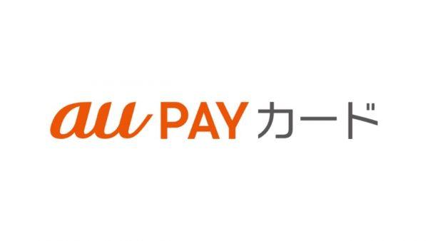 au PAY カード、最大60,000ポイントが当たる。1月31日まで