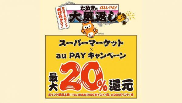 【1月31日まで】au PAYがサミットストア、ベイシアなどスーパーで20%還元