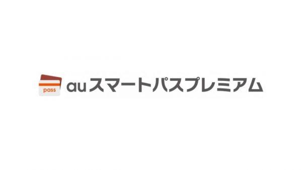 auスマートパスプレミアム、menuの初回注文クーポン2,000円分プレゼント