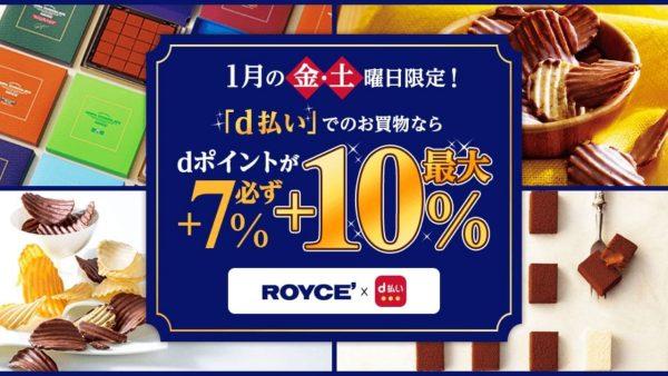 【金・土限定】d払い、ロイズオンラインショップで最大+10%還元