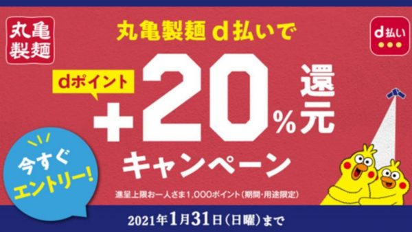 d払い、丸亀製麺で+20%還元。初回利用は+70%に