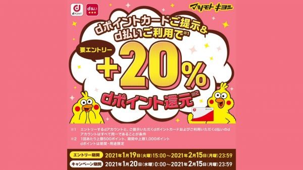 【明日終了】d払い、マツモトキヨシで最大+20%還元