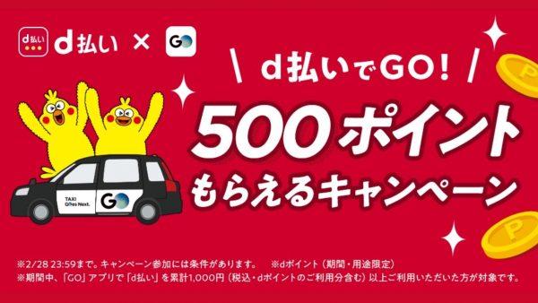 d払い、タクシー配車GOで500ポイントプレゼント。2月28日まで