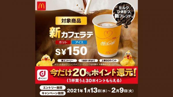 dポイント、マクドナルドのカフェラテ購入で20%還元。2月9日まで