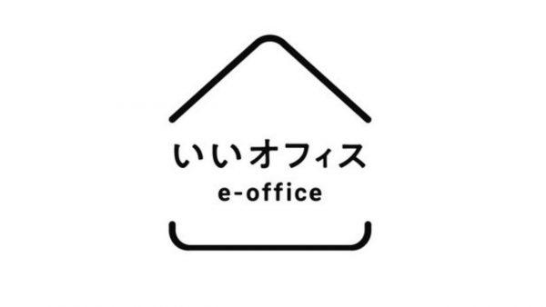 コワーキングスペースのいいオフィス、2.4億円を資金調達