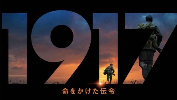 『1917 命をかけた伝令』レビュー!Amazon Prime Videoで映画を観よう
