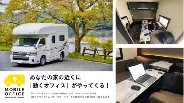 キャンピングカーでテレワーク「動くオフィス」京急の横浜南部エリアで実験