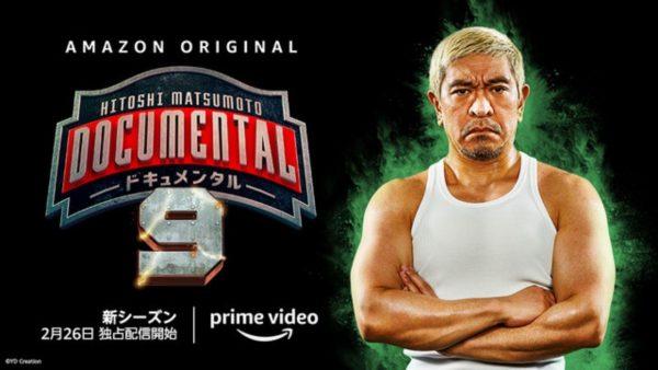 「ドキュメンタル」シーズン9は霜降り明星、あばれる君、チョコプラ長田ほか初参戦
