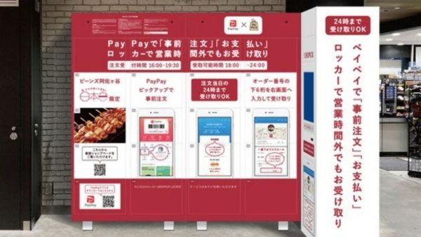 PayPayで駅ビルの商品を事前注文。専用ロッカーで受け取り
