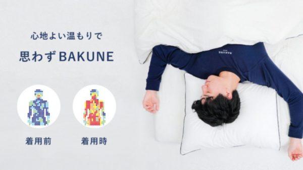 保温効果で質の高い睡眠を実現。Makuake達成率3,000%のウェルネスウェア