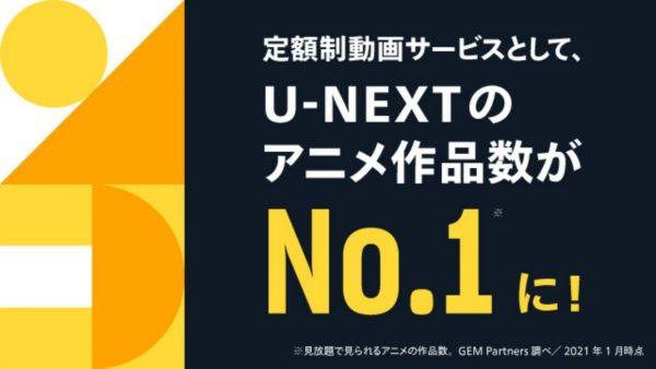 U-NEXT、アニメ作品数が定額動画サービスNo.1に