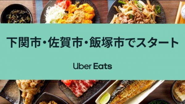 Uber Eatsが山口県、佐賀県でサービス開始へ