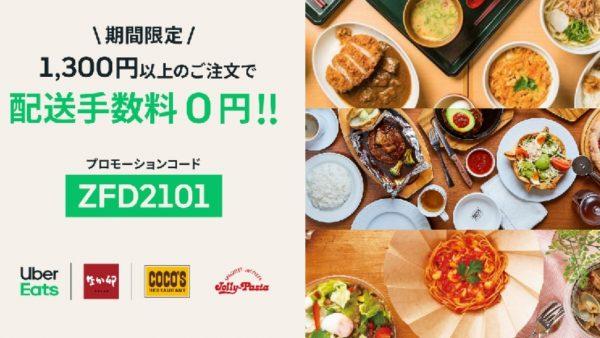 【本日終了】Uber Eatsがなか卯、ココス、はま寿司などで配送手数料0円に