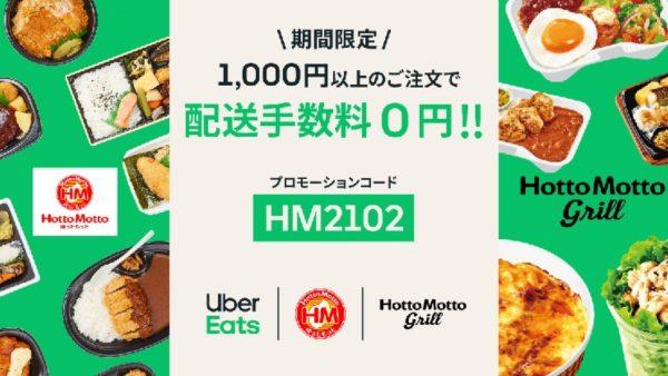 【本日終了】Uber Eats、ほっともっとの商品注文で配送手数料0円に