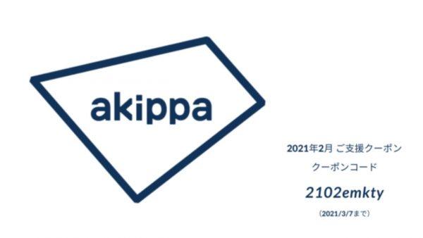 駐車場予約アプリakippa、10%オフクーポン配布中