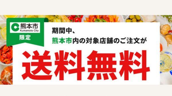出前館、熊本市内の対象店舗で送料無料に。3月31日まで