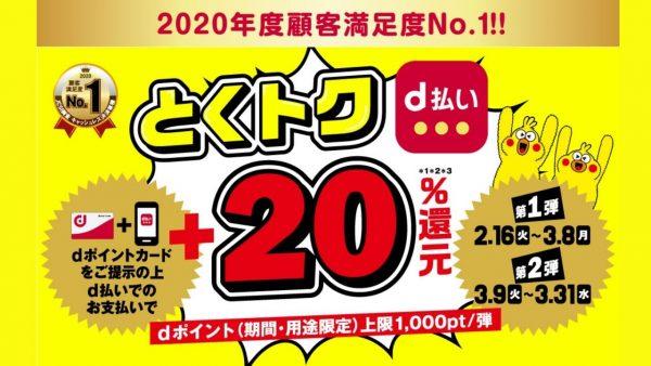 【本日開始】d払いがファミリーマート、エディオン、かっぱ寿司などで20%還元