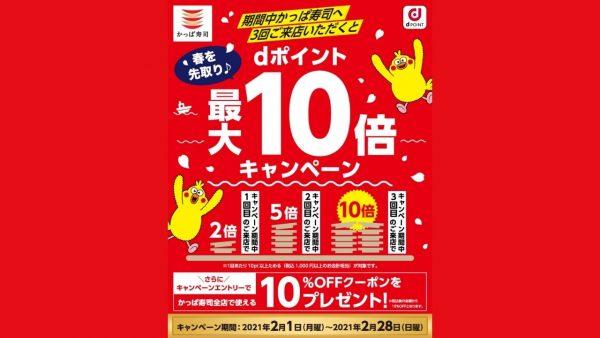【本日終了】dポイント、かっぱ寿司で最大10倍還元