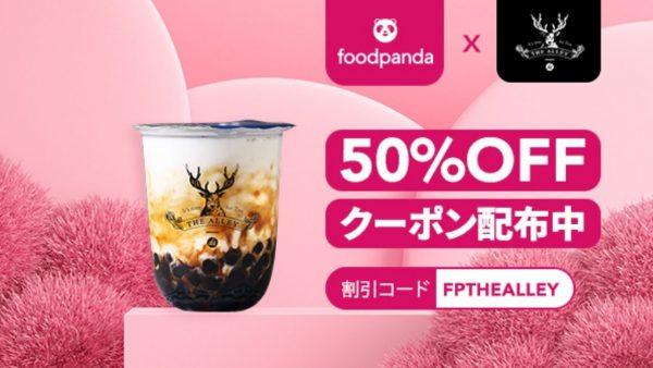 foodpanda、THE ALLEYが注文可能に。2月22日まで全品最大50%オフ