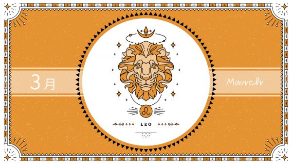 2021年3月の12星座占い【獅子(しし)座】BITDAYS horoscope