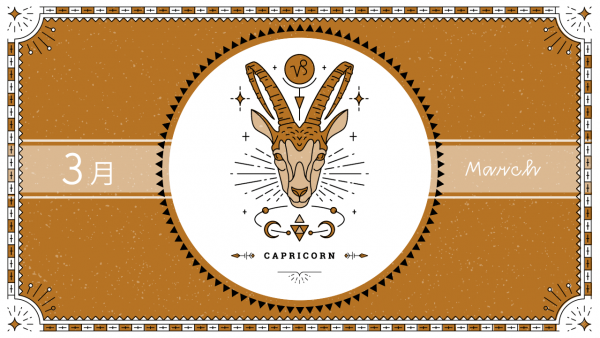 2021年3月の12星座占い【山羊(やぎ)座】BITDAYS horoscope