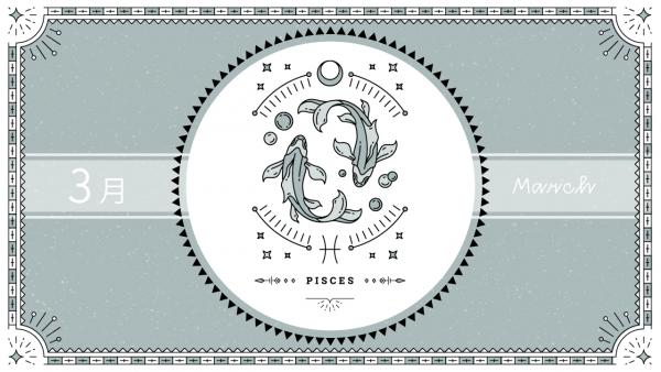 2021年3月の12星座占い【魚(うお)座】BITDAYS horoscope