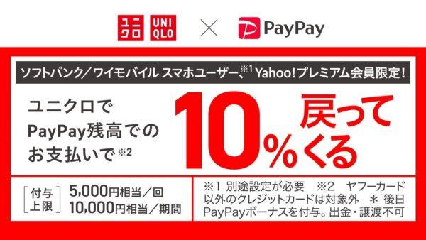 【本日開始】PayPay、ユニクロで最大10%還元