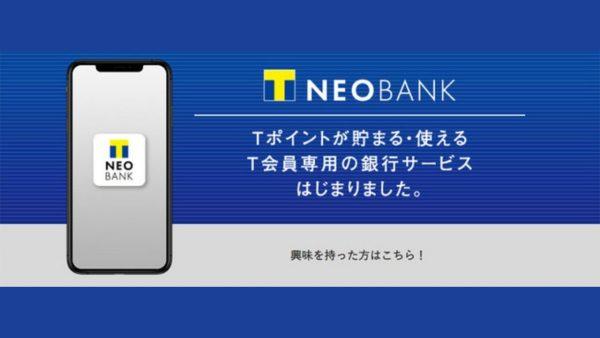 Tポイントが貯まる銀行「T NEOBANK」始動