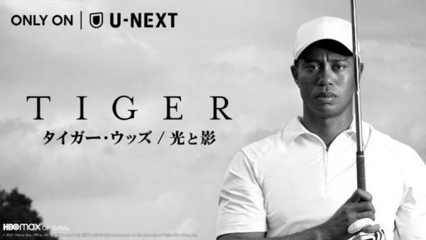 HBO「タイガー・ウッズ / 光と影」U-NEXT日本初配信へ