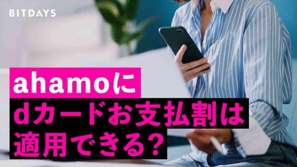 ドコモ新料金プランahamoにdカードお支払割は適用できる?【動画】